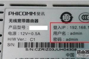 用手机设置斐讯(Phicomm)路由器wifi密码的方法教程