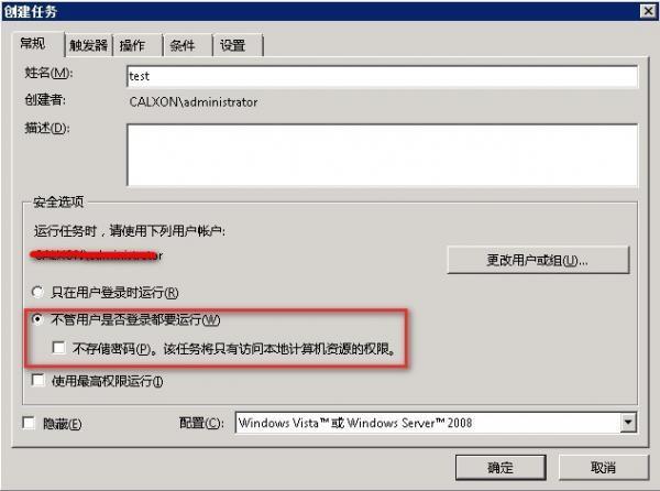 Windows 2008 r2任务计划程序执行批处理失败问题解决方法