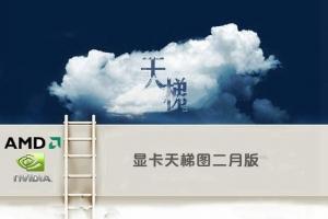 台式电脑显卡天梯图2019年2月最新版 二月电脑装机显卡选购建议
