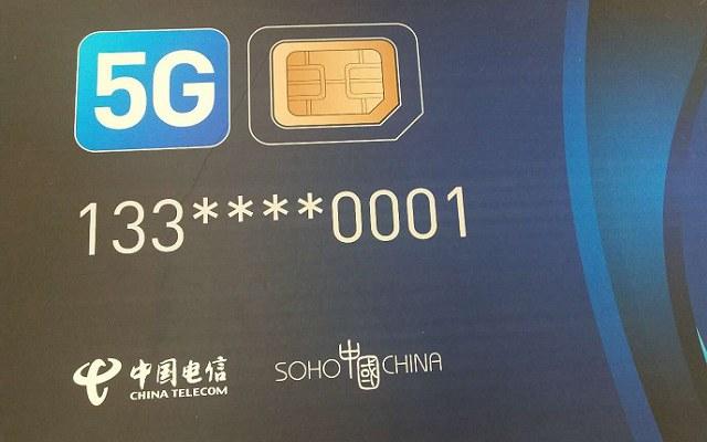 中国电信下发了首张5G SIM卡 尾号0001 潘石屹尝鲜!
