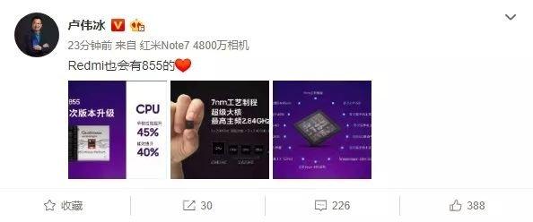 骁龙855版的红米手机要来了:价格不会贵,小米