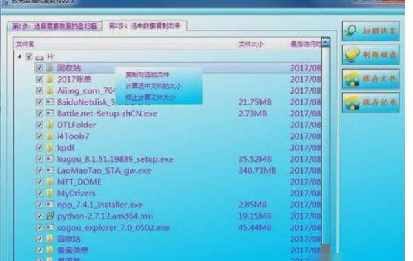 处理打开移动硬盘出现参数错误的修复的方法-02