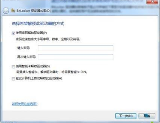 Win7电脑驱动器怎么加密?Win7系统给驱动器加密的方法和详细步骤