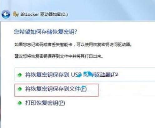 详解win7电脑中加密驱动器的操作的方法-02