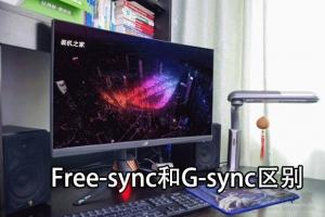 电竞显示器G-sync和Free-sync区别对比:G-SYNC和Free Sync有什么优缺点?