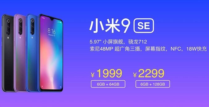 小米9 SE正式发布:首发骁龙712处理器 售价1999元起