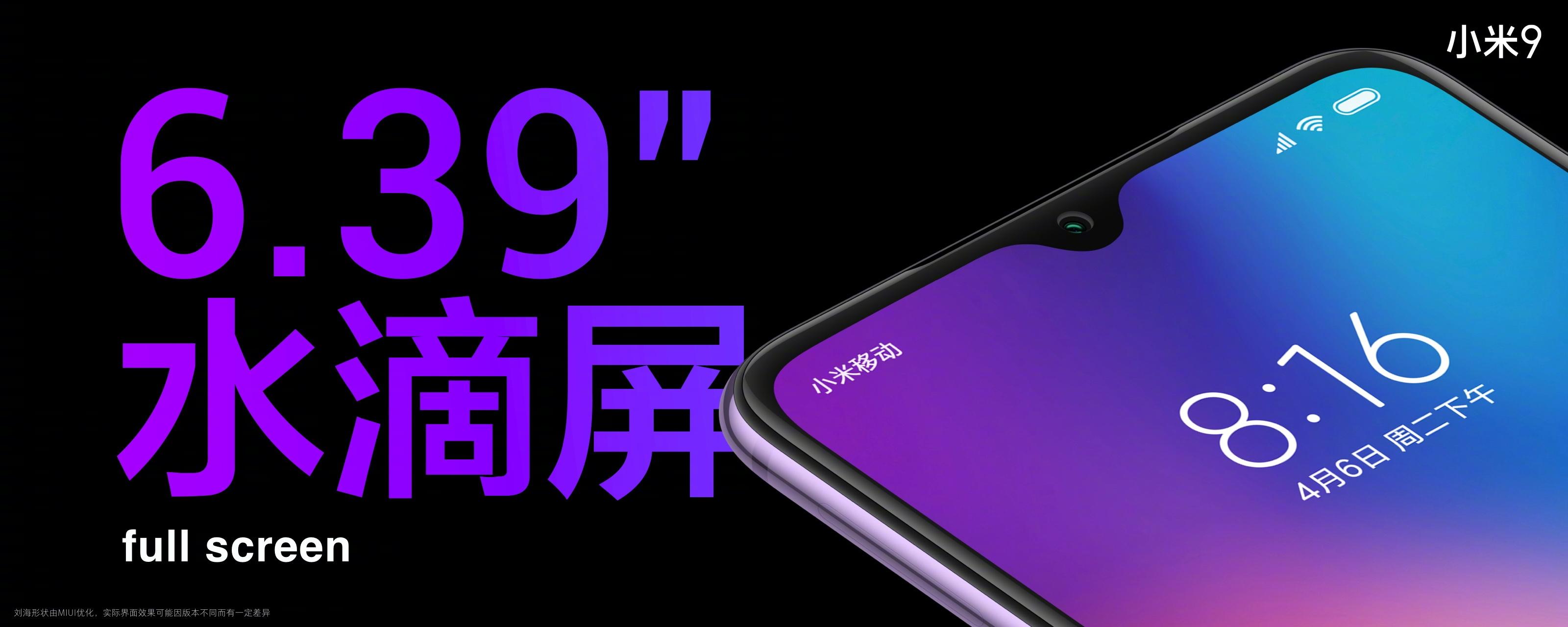 小米9正式发布:全息幻彩色美轮美奂 售价2999元起