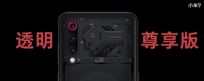 小米9有几个版本 小米9透明尊享版和普通版的区别