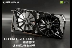 铭瑄GTX1660Ti终结者性能测试:一款没有短板的显卡
