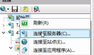 远程管理Windows服务器上的IIS服务的方法教程