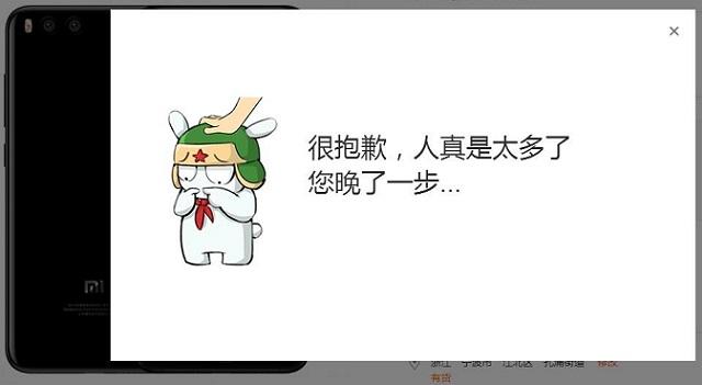 小米9首发开卖瞬间售罄 网友:说好的现货呢
