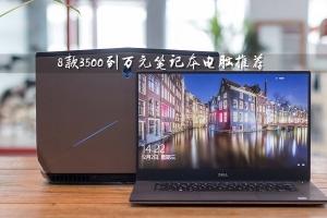 3500元买什么笔记本电脑好?8款3500元到万元的笔记本电脑推荐