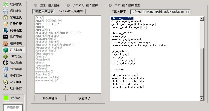 Win2003服务器防SQL注入的D盾、IIS防火墙的测试情况