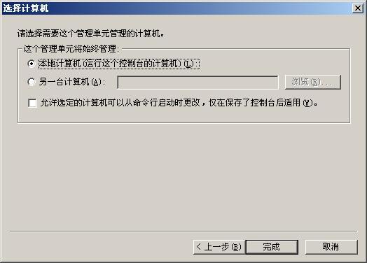 Windows2000/2003/2008服务器IIS导入服务器证书的方法(IIS5、IIS6、IIS7)