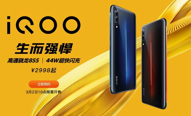 iQOO手机正式发布:高通骁龙855+44W快充 售价2998元起