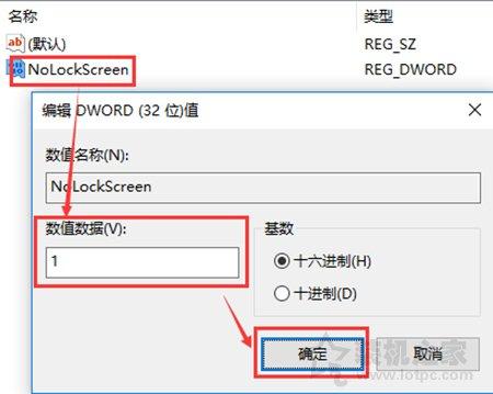 Win10系统开机时跳过锁屏画面直接显示密码框登录界面的方法