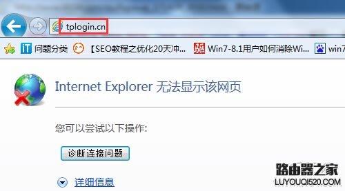 tplogin.cn登陆页面进不去怎么办?