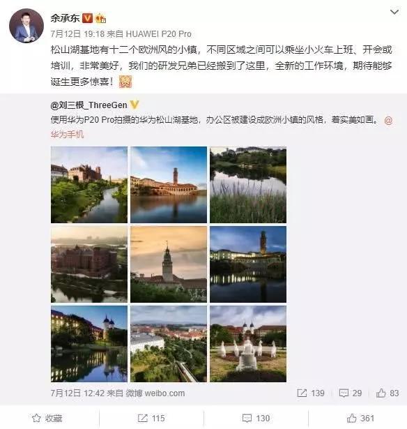 东莞欧洲小镇之后 华为再投100亿在上海新建研发基地