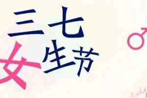 2019女生节说说大全 女生节祝福语说说致所有女生
