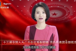 """全球首个人工AI女主播""""新小萌""""上岗两会新闻播报"""