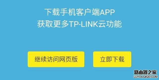 怎么用手机或电脑进入TP-Link路由器设置界面?
