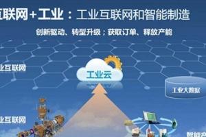 工信部:计划2020年初步建立工业互联网标准体系