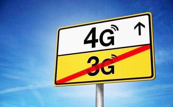 移动3G退网是怎么回事?中国移动TD-SCDMA移动3G已开始退网