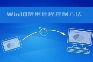 怎么防止电脑被远程控制?Win10远程控制功能的禁用方法教程