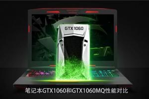 GTX1060MQ和GTX1060笔记本显卡性能对比:GTX1060MQ对比GTX1060哪个好?