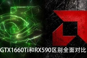 GTX1660Ti和RX590显卡性能测试对比 GTX1660Ti和RX590哪个好?