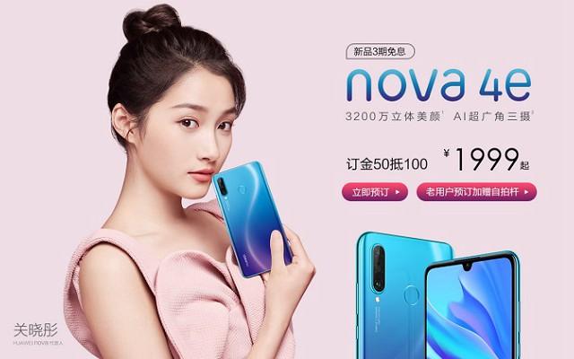 华为nova4e正式发布:光晓彤代言 主打拍照 售价1999元起