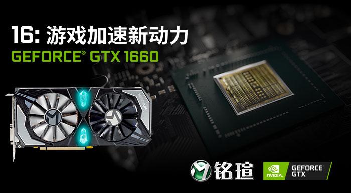 铭瑄GTX1660终结者6G显卡性能评测 GTX1660和GTX1060性