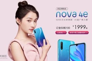 华为nova 4e正式发布:搭载麒麟710处理器 售价1999元起