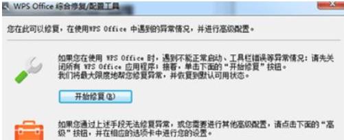 找回WPS软件在win7电脑中菜单栏被隐藏的恢复教程-02