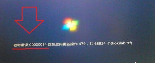 电脑win7开机提示致命错误C0000034正在应用更新分析及解决