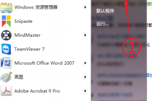 """win7软键盘怎么打开?WIN7电脑中打开""""软键盘""""使用的两种方法"""