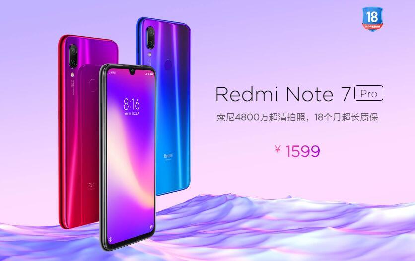 红米Note7 Pro正式发布:搭载骁龙675处理器 售价1599元