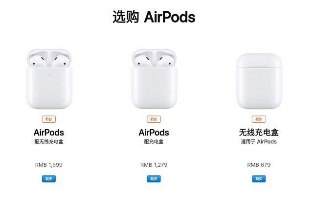 苹果新一代AirPods2无线耳机发布:支持无线充电 1279元起