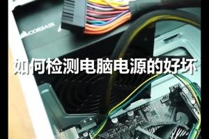 怎么测试电脑电源好坏?如何检测电脑电源好坏的方法