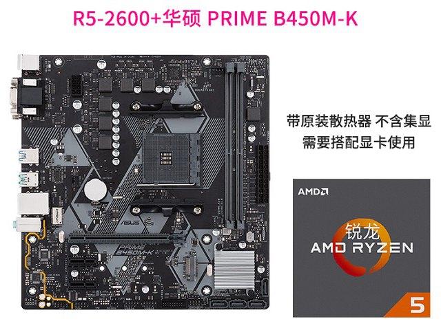 4000元左右AMD平台R5 2600搭GTX1660吃鸡游戏电脑配置推荐