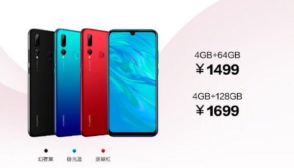 华为畅享9S正式发布:搭载麒麟710+超广角AI三摄 售价1499元起!