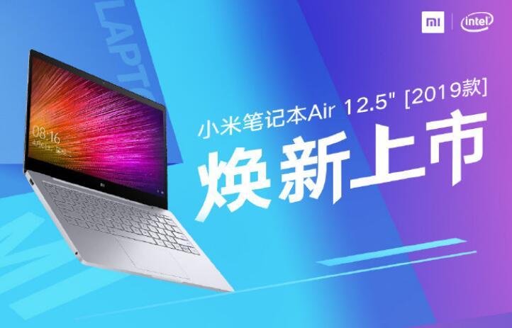 小米笔记本Air 2019款发布:升级Intel第8代处理器 售价3599元起