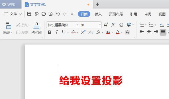 WPS文档如何给标题加阴影?WPS文档给标题加阴影的方法教程