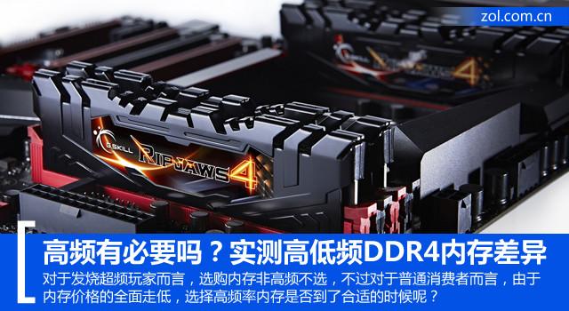 高频有必要吗?实测高低频DDR4内存差异