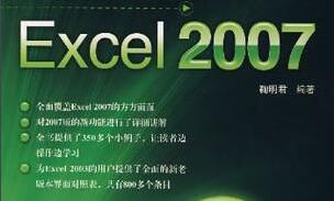 Excel2007工作表如何分窗口显示?Excel2007工作表分窗口显示的方法