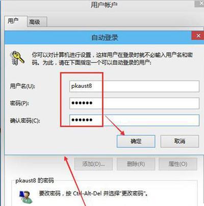 Win10系统开机密码的取消方法
