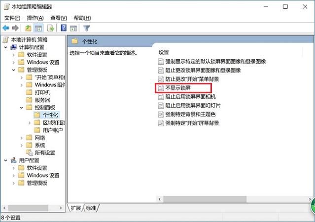 Win10锁屏密码怎么取消?2种关闭Win10锁屏密码方法