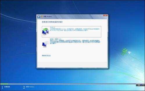 Win7系统无法安装在C盘怎么办?Win7系统无法安装在C盘的解决方法