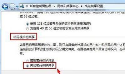 局域网访问共享文件密码的取消方法