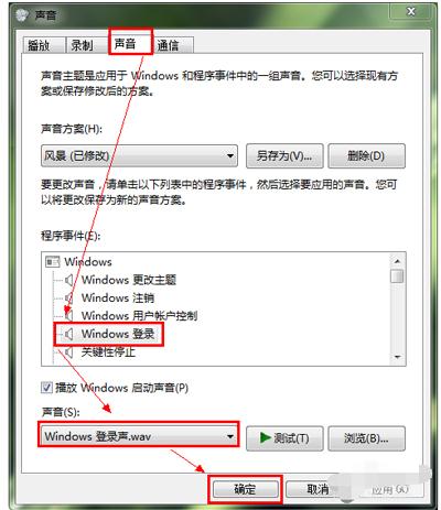 windows系统开机声音的更改方法
